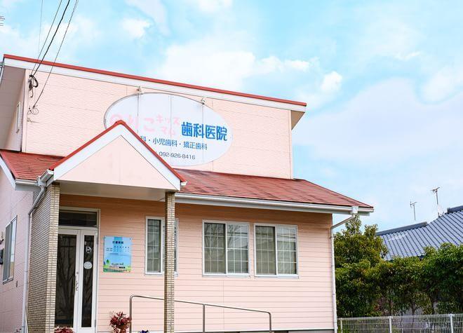 のりこキッズマム歯科医院(写真1)