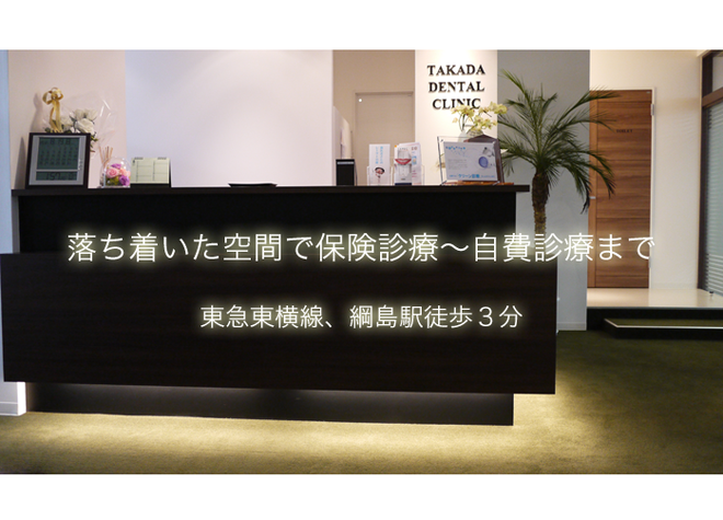 高田歯科クリニック1