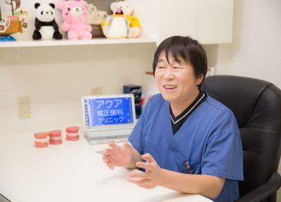 アクア矯正歯科クリニック