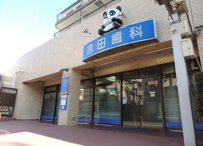 吉田歯科(中央本町)