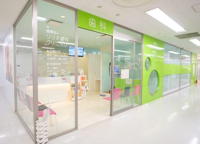 リリオ歯科クリニック(写真0)