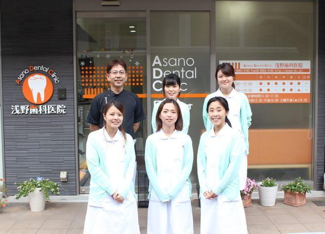 浅野歯科医院1