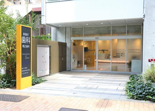 新宿KT歯科矯正歯科7