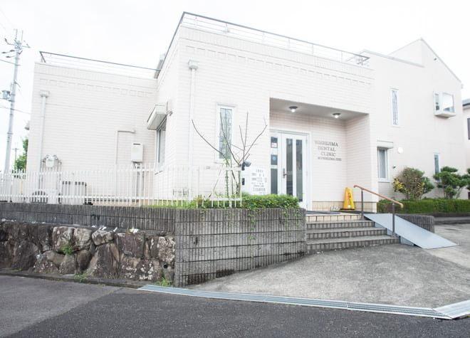 吉島歯科医院