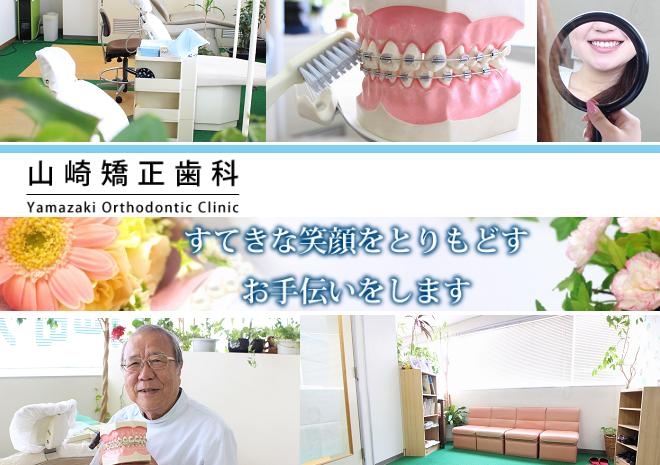 山崎矯正歯科