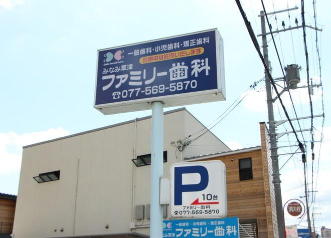 みなみ草津ファミリー歯科3