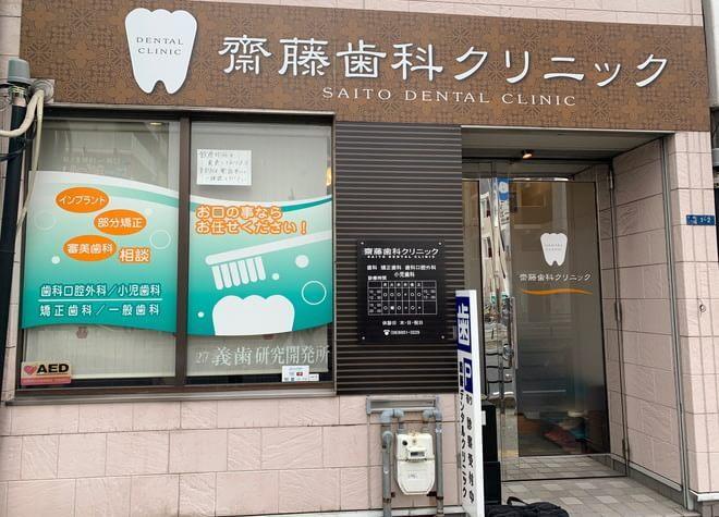 齋藤歯科クリニック