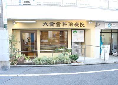 大樹歯科治療院7
