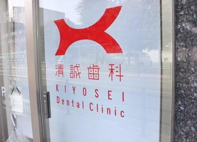 清誠歯科本院5