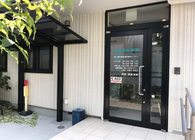 東條歯科医院