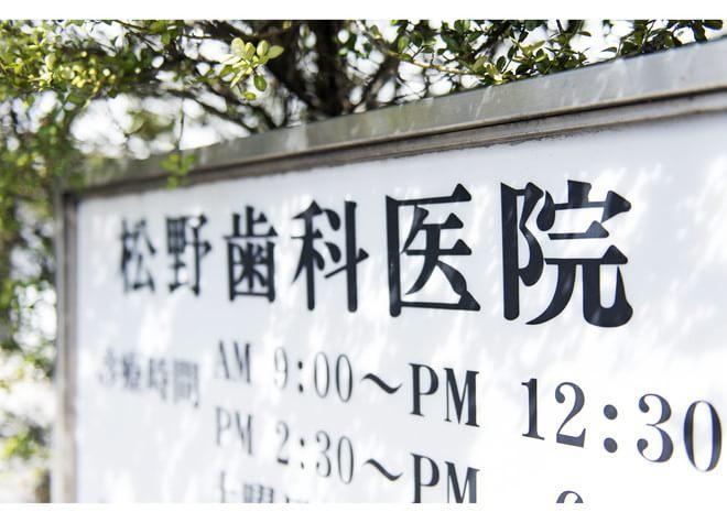 松野歯科医院5