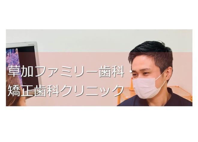 草加ファミリー歯科・矯正歯科クリニック