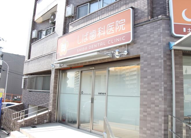 しば歯科医院2
