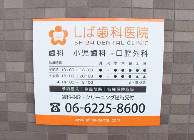 しば歯科医院7