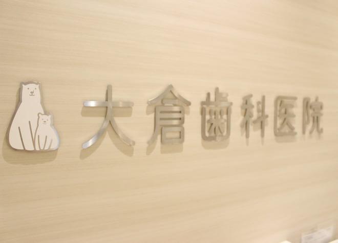 大倉歯科医院7