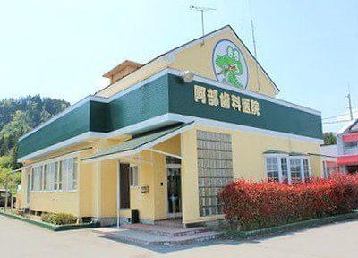 阿部歯科医院2