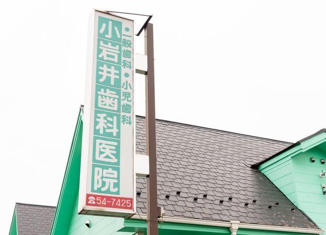 小岩井歯科医院