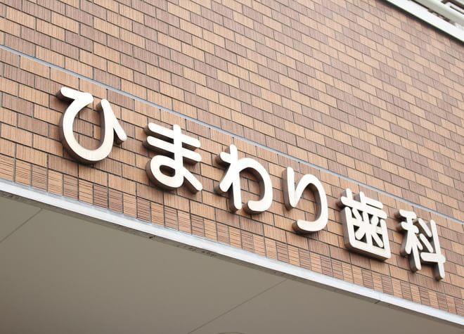 ひまわり歯科 (刈谷市)5