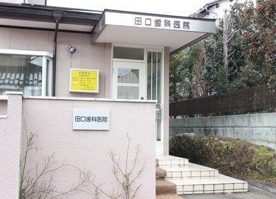 田口歯科医院