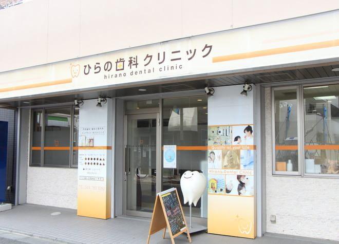 ひらの歯科クリニック7