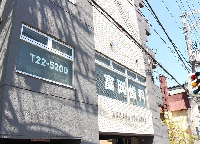 富岡歯科医院7