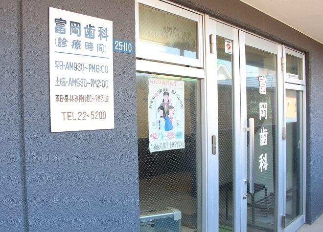 富岡歯科医院6