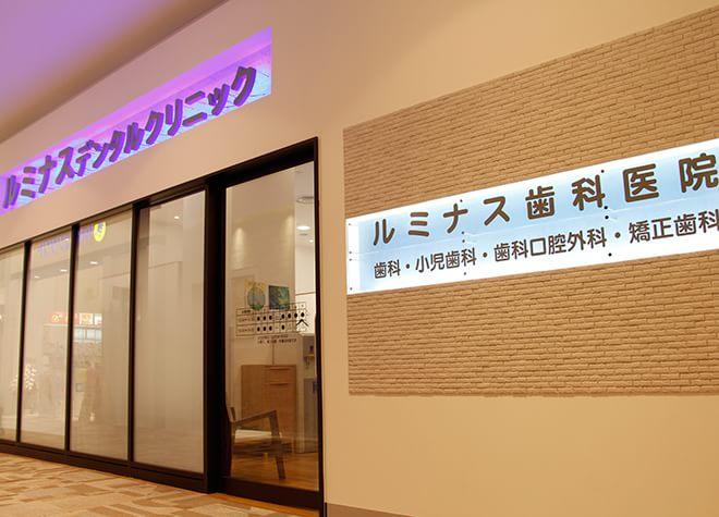 ルミナスデンタルクリニックイオンモール徳島店2