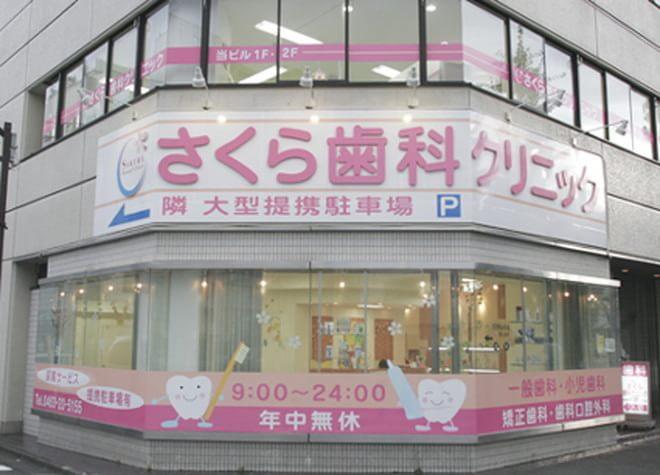 さくら歯科クリニック平塚1