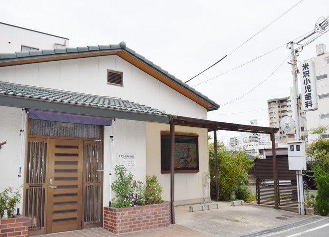 米澤小児歯科医院1