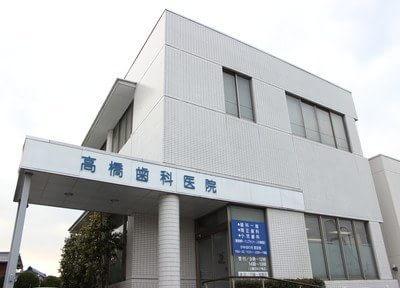 高橋歯科医院の医院写真