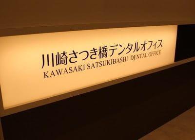 川崎さつき橋デンタルオフィス