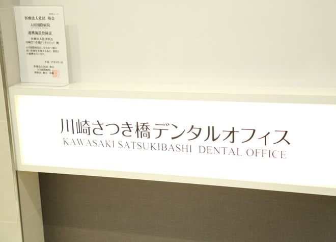 川崎さつき橋デンタルオフィス7
