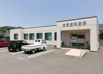 古賀歯科医院