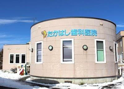 たかはし歯科医院 岩見沢駅 1の写真