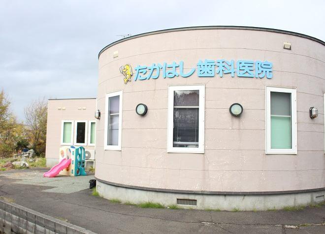 たかはし歯科医院7