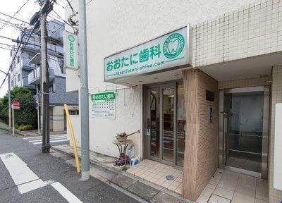 おおたに歯科の外観です。中板橋駅から徒歩5分の場所にございます。