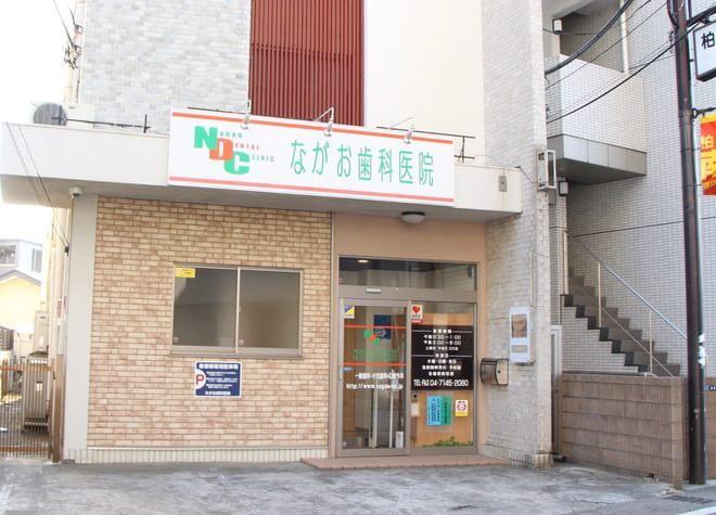 ながお歯科医院7