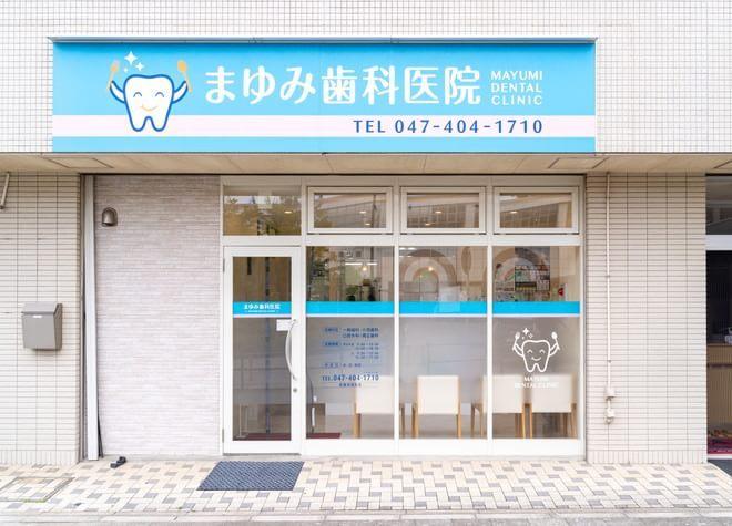 まゆみ歯科医院
