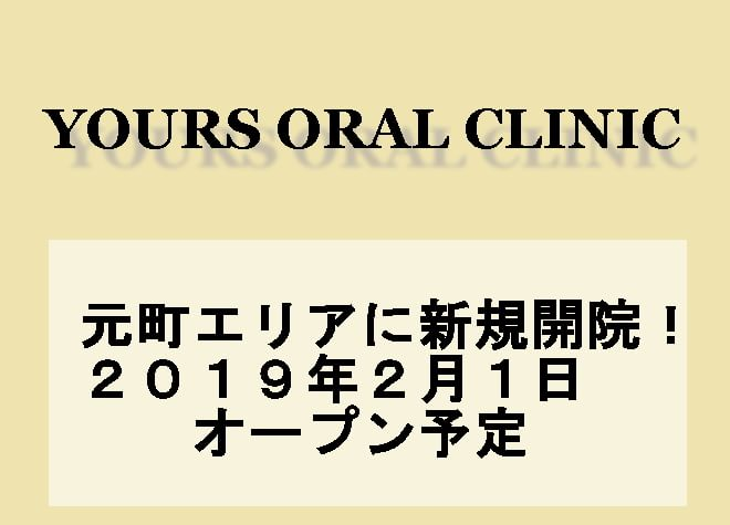 YOURS ORAL CLINIC 元町