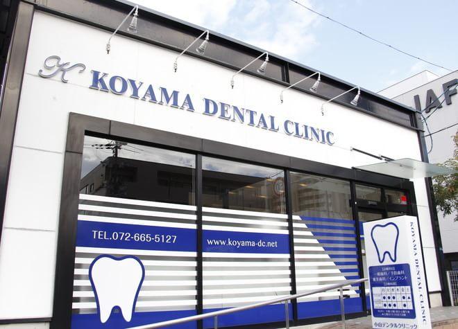 茨木駅近辺の歯科・歯医者「小山デンタルクリニック」