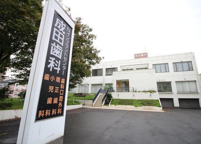 成田歯科7