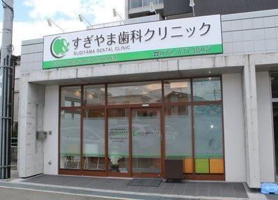 池田駅(大阪府)近辺の歯科・歯医者「すぎやま歯科クリニック」