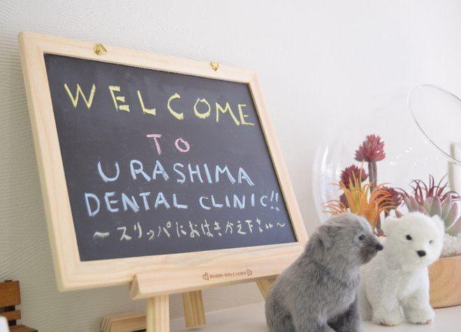 浦島歯科医院5