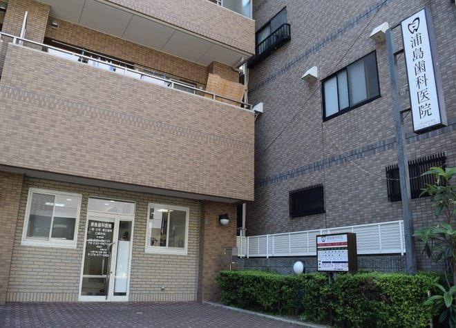 浦島歯科医院6