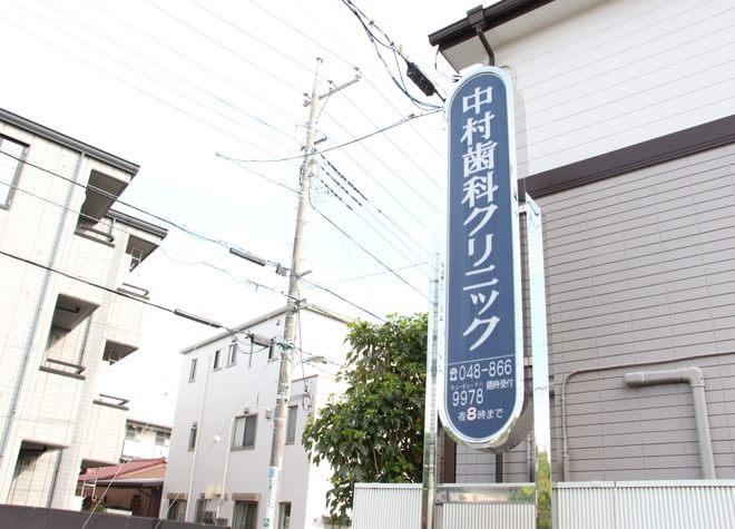 中村歯科クリニック6