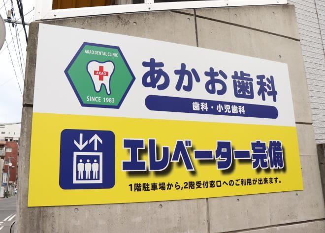 赤尾歯科医院7