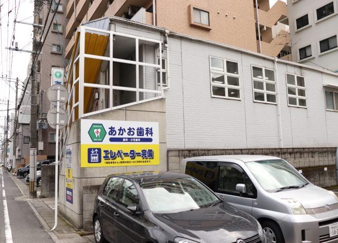 赤尾歯科医院2