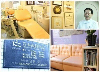 岩本歯科医院1