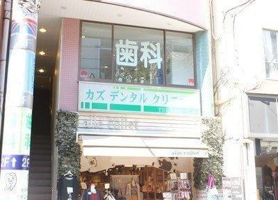 カズデンタルクリニック【世田谷区】