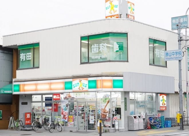 有田歯科医院7